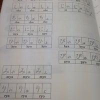 Photo taken at Kudan Institute of Japanese Language by MuHaRReM on 1/31/2014