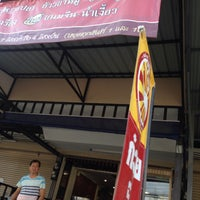 Photo taken at ก๋วยจั๊บล้านช้าง by Boommiie L. on 12/27/2014