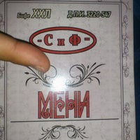 Photo taken at СИФ XXL Бифе by Lola D. on 7/29/2013