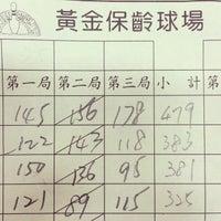 Photo taken at 黃金保齡球館 by Stin S. on 10/26/2014