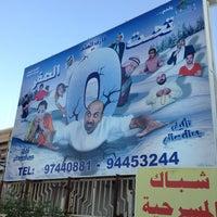 Photo taken at مسرحية تحت الصفر -طارق العلي by Anood .. on 8/13/2013
