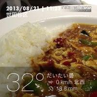 Photo taken at CoCo壱番屋 東急用賀駅前店 by Toshinori on 8/21/2013