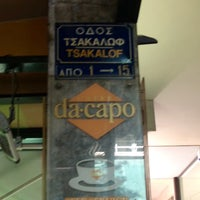 Photo taken at Da Capo by Dimitri  K. on 9/14/2013