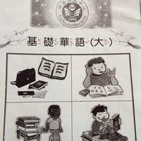 Photo taken at Chinese Language Center(中華語文中心) by Mei-Chi C. on 6/15/2014