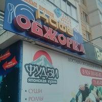 Photo taken at Обжорка by Ilya T. on 8/7/2014