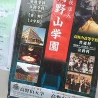 Photo taken at 高野山大学 by Jikou S. on 10/22/2014