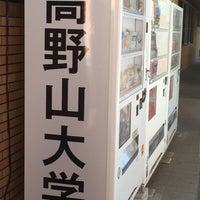 Photo taken at 高野山大学 by Jikou S. on 5/5/2015
