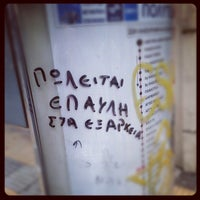 Photo taken at ΟΑΣΑ 224 (Καισαριανή - Ελ. Βενιζέλου) by Iris B. on 11/30/2012
