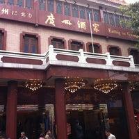 广州酒家 Guangzhou Restaurant