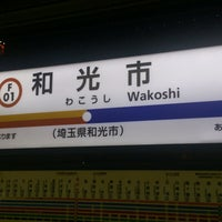 Photo taken at Wakōshi Station by RuriCue on 7/23/2013