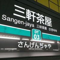 Photo taken at 東急田園都市線 三軒茶屋駅 (Sangen-jaya Sta.) (DT03) by ElevenColors on 3/10/2013