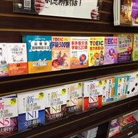 Photo taken at 政大書城 Cheng Da Bookstore by ailuvyuto on 5/23/2015
