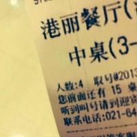 Photo taken at 港丽餐厅 Charme Restaurant by Celine C. on 12/13/2013