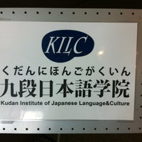 Photo taken at Kudan Institute of Japanese Language by INDI on 2/27/2012
