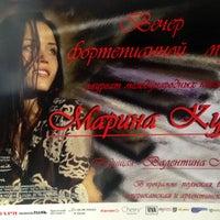 Photo taken at Брестская областная филармония by Kiril B. on 5/22/2014