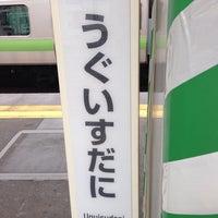 Photo taken at Uguisudani Station by F.Kit น. on 10/19/2013