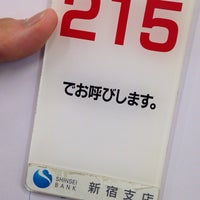 Photo taken at 新生銀行 新宿フィナンシャルセンター by とっぺ on 3/27/2014