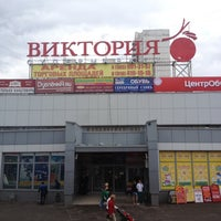 Photo taken at Виктория by Milana M. on 6/1/2012