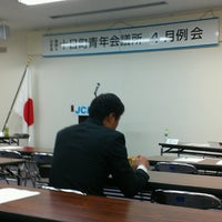 Photo taken at 十日町商工会議所 by pc_home on 4/2/2014