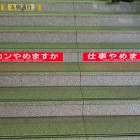 Photo taken at Jingū-mae Station (NH33) by 3110 on 1/17/2016