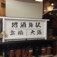 Photo taken at リカーライフ ナカオ by Yutaka W. on 8/9/2013