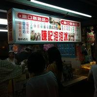 Photo taken at 陳記泡泡冰 by Yoshigi H. on 6/11/2013