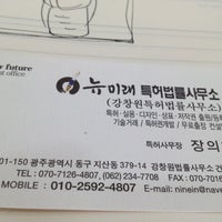 Photo taken at Gwangju District Court by 고영문 지. on 2/20/2012