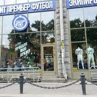 Снимок сделан в FootballStore.ru пользователем atmo .. 7/25/2012