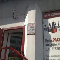 Photo taken at Мособлбанк by Makar on 5/29/2011