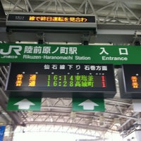 Photo taken at Rikuzen-Haranomachi Station by おむりん on 4/2/2012