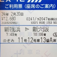 Photo taken at 新横浜駅 新幹線の中 by Yamagen on 2/19/2012