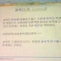 Photo taken at 단국대학교 상경관 by Daihkim K. on 3/13/2012