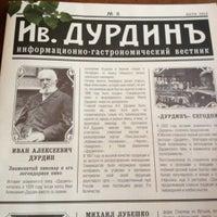 Photo taken at Ив. Дурдинъ by olegus on 6/1/2012