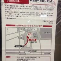 Photo taken at 三菱東京UFJ銀行 小阪支店 by joe j. on 6/13/2012