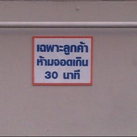Photo taken at Esso by Chayatas K. on 1/5/2012