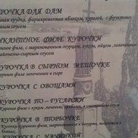Photo taken at Хорівець by Anna B. on 5/8/2012