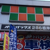 Photo taken at オートバックス 286根岸 by 勝士 廣. on 10/16/2011
