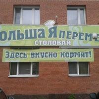 Снимок сделан в Большая перемена пользователем Dmitry S. 7/26/2012