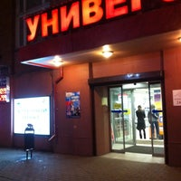 Photo taken at Универсам by Egor M. on 10/29/2011