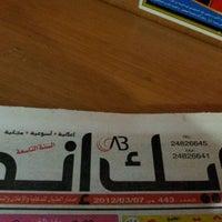 Photo taken at حياتي الدوام by Bo 7. on 3/8/2012