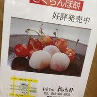 Photo taken at 和菓子処 桃太郎 by めい が. on 6/6/2012