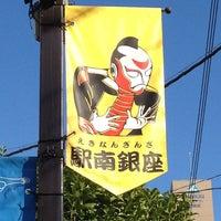 Photo taken at 静岡駅南銀座商店街 by LQO on 8/19/2012