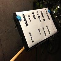 Photo taken at studio FOUR by Toshikazu O. on 6/11/2012
