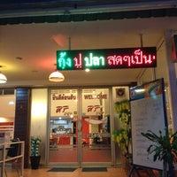 Photo taken at Siri Seafood by 🔱🌹Nilë🎊Vïvä🌹🔱 on 9/4/2012