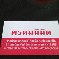 Photo taken at ร้านยาง พรหมนิมิต by Songsak T. on 6/30/2012