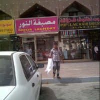 Photo taken at noor laundry @ murror area by Emirates S. on 4/21/2012