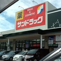 Photo taken at サンドラッグ 新宮中央店 by HIRO on 7/15/2012