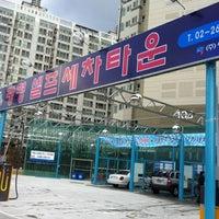 Photo taken at 광명셀프세차타운 by Jae Bin B. on 3/3/2012