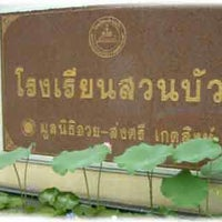 Photo taken at โรงเรึยนสวนบัว by kampol J. on 1/26/2012