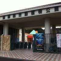 Photo taken at 豊橋総合動植物公園 (のんほいパーク) by Tetsuo T. on 2/25/2012